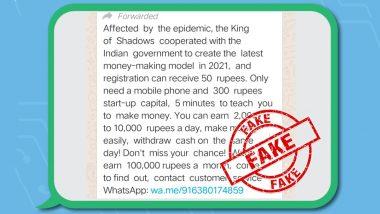 Fact Check: भारत सरकारकडून वर्क फ्रॉम होम ची संधी? जाणून घ्या व्हायरल मेसेज मागील सत्य