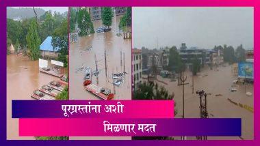 Maharashtra Flood Relief: महाराष्ट्रातील पूरग्रस्तांसाठी 11,500 कोटी रुपयांचे पॅकेज जाहीर