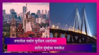 Safe Cities Index 2021: जगातील सर्वात सुरक्षित शहरांच्या यादीमध्ये मुंबईचा समावेश