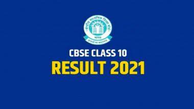 CBSE Board 10th Result 2021: सीबीएसई इयत्ता 10 वी परीक्षेचा निकाल होणार आज दुपारी 12 वाजता जाहीर