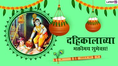 Dahi Handi 2021 Wishes in Marathi: दहीहंडी निमित्त मराठी Messages, Greetings, Images आणि GIF's शेअर करुन साजरा करा गोपालकाला!