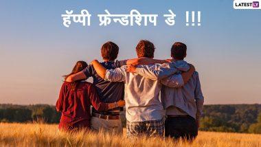 Happy Friendship Day 2021 Images: फ्रेंडशिप डे निमित्त तुमच्या मित्र-मैत्रिणींना HD Greetings, Wallpapers, Wishes शेअर करुन द्या खास शुभेच्छा