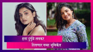 Man Udu Udu Jhala: अभिनेत्री Hruta Durgule लवकरच दिसणार झी मराठीच्या नव्या मालिकेत