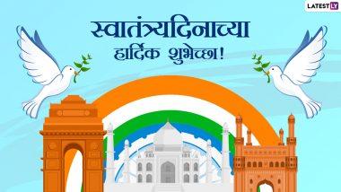 Independence Day 2021 Wishes in Marathi: स्वातंत्र्य दिनानिमित्त मराठी Messages, Greetings शेअर करुन साजरा करा स्वातंत्र्याचा अमृत महोत्सव!