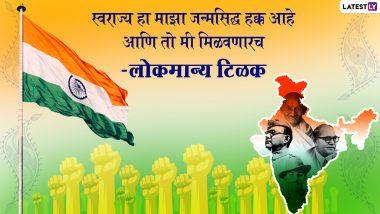 Independence Day 2021 Quotes: भारताच्या 75 व्या स्वातंत्र्यदिनी महापुरूषांचे विचार Facebook, WhatsApp Status द्वारा शेअर करत खास करा राष्ट्रीय सण