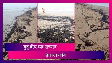 Mumbai Juhu Beach: जुहू बीचवर तेलगळतीमुळे जमा झाली काळी वाळू; BMC ने सुरु केली साफसफाईची प्रक्रिया