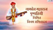Sant Namdev Punyatithi HD Images: संत नामदेव पुण्यतिथी निमित्त वारकर्यांसोबत शेअर करा त्यांचे फोटोज WhatsApp Status, Facebook Messages द्वारा!