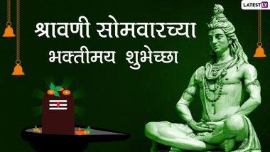 Shravan Somvar 2021 Wishes In Marathi: श्रावणी सोमवार च्या शुभेच्छा Quotes, Facebook Messages, WhatsApp Status द्वारा देत मंगलमय करा श्रावण मासारंभ
