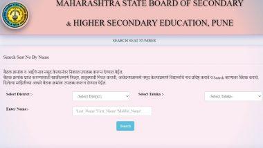 Maharashtra HSC Result 2021: आज बारावीचा निकाल पाहण्यासाठी तुमचा Class 12 Roll Number हा mh-hsc.ac.in वर कसा पहाल?