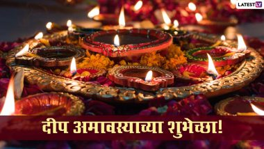 Deep Amavasya HD Images 2021: दीप अमावास्या निमित्त Messages, WhatsApp Status, Facebook Post, Wishes  पाठवून सज्ज व्हा श्रावणारंभासाठी