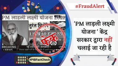 Fact Check: पीएम लाडली लक्ष्मी योजनेंतर्गत केंद्र सरकार मुलींना देत आहे 1 लाख 60 हजार रुपये? जाणून घ्या या व्हायरल मेसेजमागील सत्य