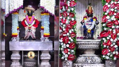 Putrada Ekadash 2021: श्रावण महिन्यातील आज पुत्रदा एकादशी निमित्त  पंढरपूरच्या विठ्ठल- रूक्मिणी मंदिरात आकर्षक सजावट; पहा फोटोज