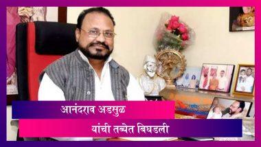Shiv Sena leader Anandrao Adsul: ED च्या चौकशी दरम्यान शिवसेना नेते आनंदराव अडसुळ यांची तब्येत बिघडली