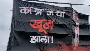 Pune: 'कात्रजचा खून झाला!' पुण्यातील बॅनरची मीडियाभर चर्चा
