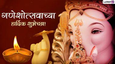 Happy Ganesh Chaturthi Images HD 2021: गणेश चतुर्थी निमित्त  Wishes, Wallpaper, WhatsApp Messages, च्या माध्यमातून द्या मित्र-परिवाराला शुभेच्छा!