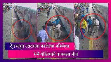 Kalyan: कल्याण रेल्वे स्थानकात चालत्या ट्रेन मधून उतरताना पडलेल्या महिलेचा रेल्वे पोलिसाने वाचवला जीव; पहा व्हिडिओ