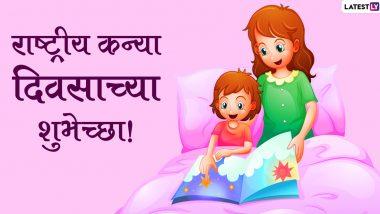Happy Daughters Day 2021 Images: राष्ट्रीय कन्या दिनानिमित्त मराठमोळी HD Greetings, Wallpapers, Wishes शेअर करून सर्वांना मुलींचे महत्व द्या पटवून