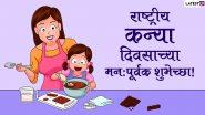 Happy Daughters Day 2021 Images: राष्ट्रीय कन्या दिनानिमित्त मराठमोळी HD Greetings, Wallpapers, Wishes शेअर करून द्या शुभेच्छा!