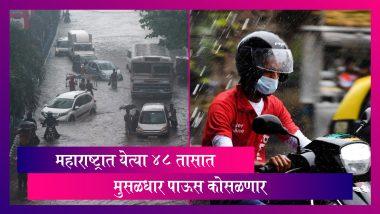 Maharashtra Weather Update: राज्यात येत्या 48 तासात मुसळधार पावसाची शक्यता; काही जिल्ह्यांमध्ये Yellow Alert जारी