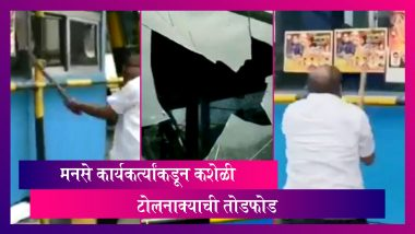 MNS Workers Vandalise Kasheli Toll Naka At Thane Bhiwandi Road: मनसे कार्यकर्त्यांकडून कशेळी टोलनाक्याची तोडफोड