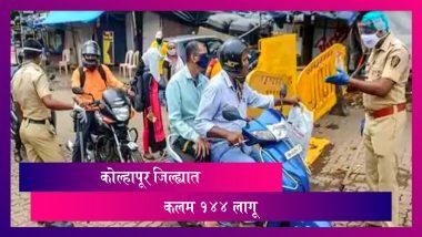 Section 144 In Kolhapur: कोल्हापूर जिल्ह्यात आज आणि उद्या 144 कलम लागू