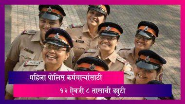 Maharashtra Reduces Working Hours Of Women Cops: महिला पोलिस कर्मचार्यांसाठी आता 12 ऐवजी 8 तासांची ड्युटी