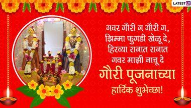 Gauri Pujan 2021 Wishes: ज्येष्ठा गौरी पूजनाच्या शुभेच्छा WhatsApp Status, Facebook Messages द्वारा देत माहेरवाशिणींचा खास करा आजचा दिवस!