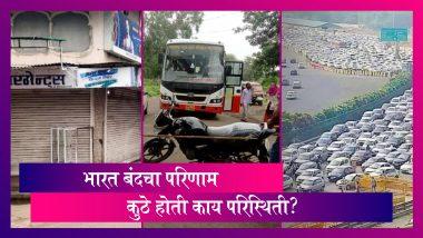 Bharat Bandh: भारत बंद मुळे अनेक ठिकाणी रस्ते जॅम, बाजारपेठा आणि दुकाने बंद पहा कुठे झाला काय परिणाम