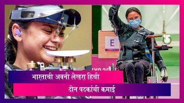 Tokyo Paralympics: भारताची Avani Lekhara हिने 'नेमबाजी' या क्रीडा प्रकारात  कमवाली  दोन पदके