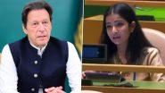 UNGA: संयुक्त राष्ट्रांच्या महासभेत पाकिस्तानचे पंतप्रधान इम्रान खान काश्मीर मुद्द्यावर भारतावर डागली तोफ, भारताच्या पहिल्या सचिव स्नेहा दुबेंनी दिले चोख प्रत्यूत्तर