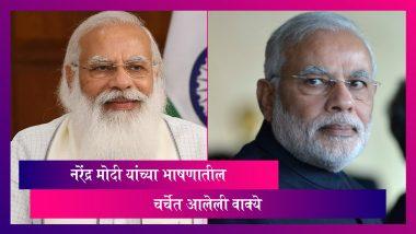 PM Narendra Modi's Birthday: पंतप्रधान नरेंद्र मोदी यांच्या भाषणातील काही अशी वाक्ये, ज्यांची बरीच चर्चा झाली