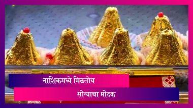 Golden Modak In Nashik: नाशिक मध्ये विकले जात आहेत गोल्डन मोदक; किंमत ऐकून तुम्हालाही बसेल धक्का