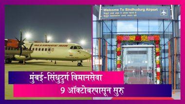 Mumbai Sindhudurg Flight: मुंबई-सिंधुदुर्ग विमानसेवा 9 ऑक्टोबरपासून सुरु, पहा काय असेल तिकीट दर