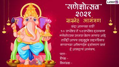 Ganesh Chaturthi 2021 Invitation Card In Marathi: गौरी-गणपतीच्या दर्शनाला आप्तजनांना आमंत्रण देण्यासाठी WhatsApp Messages, निमंत्रण नमुने