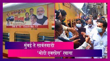 Modi Express: 'मोदी एक्स्प्रेस' मुंबईहून सावंतवाडीला रवाना; गणपतीची आरती, टाळ-मृदुंगाच्या गजरात प्रवासाची सुरुवात
