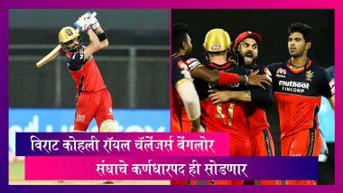 IPL 2021: Virat Kohli चा आणखी एक मोठा निर्णय; आयपीएल 2021 नंतर देणार RCB कर्णधारपदाचा राजीनामा