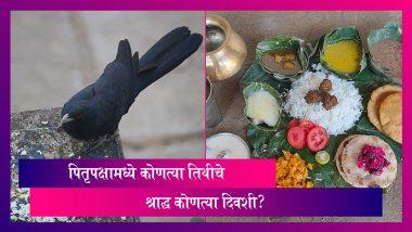 Pitru Paksha 2021: पितृपक्षामध्ये यंदा कोणत्या तिथीचे श्राद्ध कोणत्या दिवशी? जाणून घ्या सविस्तर