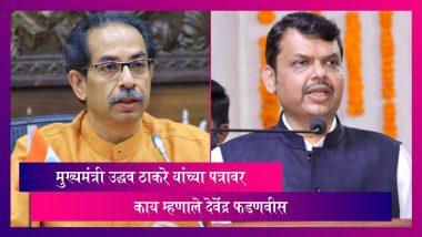 Devendra Fadnavis On Uddhav Thackeray's Letter: मुख्यमंत्री कार्यालयात अधिकारी अपरिपक्व असल्यामुळे असे पत्र पाठवण्यात आले