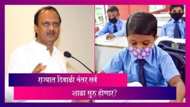 Maharashtra School, College Reopening Update: राज्यात शाळा, महाविद्यालये सुरु करण्याबाबत उपमुख्यमंत्री Ajit Pawar यांची महत्वाची माहिती