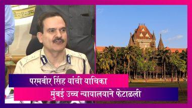 Bombay HC Rejects Param Bir Singh's Plea Against Inquiries: मुंबई उच्च न्यायालयाने परमबीर सिंह यांची याचिका फेटाळली