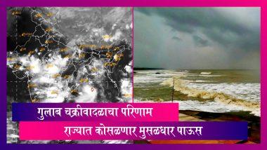 Gulab Cyclone Effect On Maharashtra: गुलाब चक्रीवादळामुळे राज्यात पाऊस,काही जिल्ह्यांना रेड अलर्ट