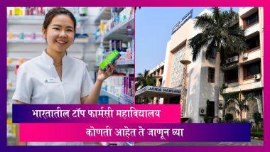 World Pharmacist Day 2021: 25 सप्टेंबर 'जागतिक फार्मासिस्ट दिन' निमित्त जाणून घ्या भारतातील टॉप फार्मसी महाविद्यालयांची यादी