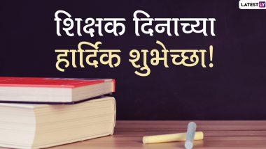 Happy Teacher's Day 2021 Images: शिक्षक दिनानिमित्त HD Greetings, Wallpapers, Wishes शेअर करुन गुरुंना करा वंदन!
