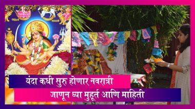 Navratri 2021 Date: कधीपासून सुरू होणार नवरात्री उत्सव; जाणून घ्या मुहूर्त आणि कोणत्या दिवशी कराल कोणत्या देवीची पूजा