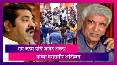 Javed Akhtar यांनी केलेल्या RSS आणि Taliban वक्तव्यावर BJP Ram Kadam यांनी केली माफी मागण्याची मागणी