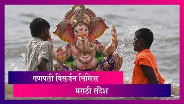 Anant Chaturdashi 2021 Visarjan Messages: गणपती विसर्जन निमित्त मराठी शुभेच्छा संदेश, HD Images, Wallpapers, WhatsApp Status