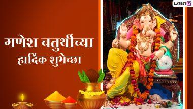 Ganesh Chaturthi 2021 Wishes in Marathi: गणेश चतुर्थी निमित्त मराठी शुभेच्छा, Quotes, Greetings, Images शेअर करुन करा गणपती बाप्पाला वंदन!