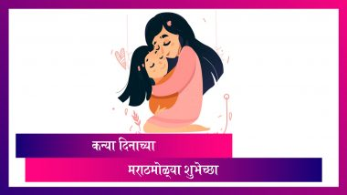 Happy Daughters Day 2021 Wishes in Marathi: कन्या दिनाच्या शुभेच्छा देण्यासाठी Messages, WhatsApp Status, HD Image