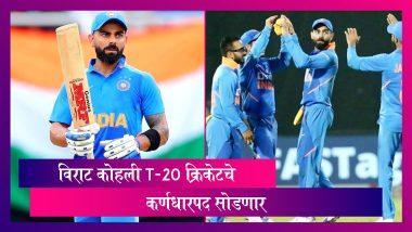 Virat Kohli To Step Down As India's T20 Captain: विराट कोहली टी-20 क्रिकेटचे कर्णधारपद सोडणार