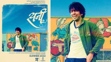 Sunny: दिग्दर्शक हेमंत ढोमे कडून नव्या सिनेमाची घोषणा; पहा ललित प्रभाकरचं पोस्टर (View Pic)
